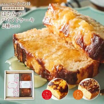ギフト はちみつパウンドケーキ2種セット (りんご・くるみ) 約300g×2本 ギフト 贈り物 国産蜂蜜たっぷり 送料無料蜂蜜専門店 かの蜂