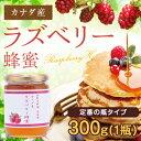 F_raspberry