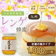 国産蜂蜜 【送料無料】 九州レンゲ蜂蜜(はちみつ) 1000g 蜂蜜専門店 かの蜂