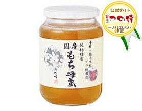あっさりとした甘みと爽やかな香りの中に、まろやかなコクを持ち合わせた奥深い蜂蜜。国産もち...