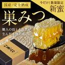 【送料無料】【国産】熟成巣みつ(300g前後)国産はちみつ 蜂蜜専門店 かの蜂