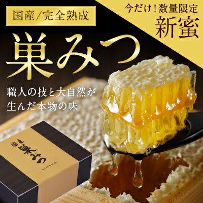 【送料無料】【新蜜】【国産】熟成巣みつ(300g前後)国産はちみつ蜂蜜専門店かの蜂