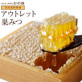 【訳あり】国産 巣みつ 熟成巣蜜(箱なし)B級品 ハチの日限定 お1人様1点まで蜂蜜専門店 かの蜂生はちみつ 非常食 100%純粋 健康 健康食品