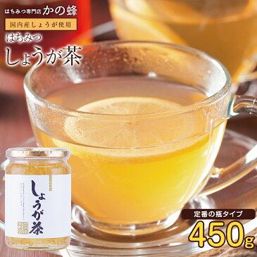 しょうが茶(450g)国内産生姜使用 生姜とはちみつパワー 体の中から温活!蜂蜜専門店 かの蜂