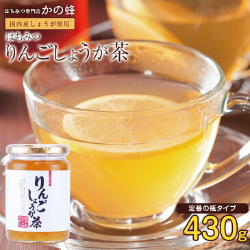 りんごしょうが茶(430g)国内産生姜使用 生姜とはちみつパワー!体の中から温活蜂蜜専門店 かの蜂