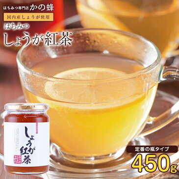 しょうが紅茶(450g)国内産生姜使用 生姜とはちみつパワー! 体の中から温活蜂蜜専門店 かの蜂