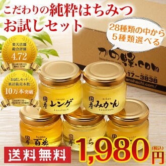 24-5 Paradies! 錢蜂蜜 (蜂蜜) 5 點嘗試集蜂蜜專賣店或在海外生產的國內蜂蜜蜜蜂可以選擇 5! 蜂蜜 5 片套交易