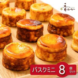 バスクチーズケーキ ミニ サイズ 8個 入り バレンタイン 誕生日 大人気 真っ黒 チーズケーキ 食べきり お取り寄せ スイーツ ギフト