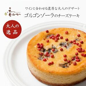 チーズケーキ ワインにもピッタリ 濃厚なゴルゴンゾーラのチーズケーキ 誕生日 ホワイトデー スイーツ プレゼント お取り寄せ ギフト 手土産 ブルーチーズ