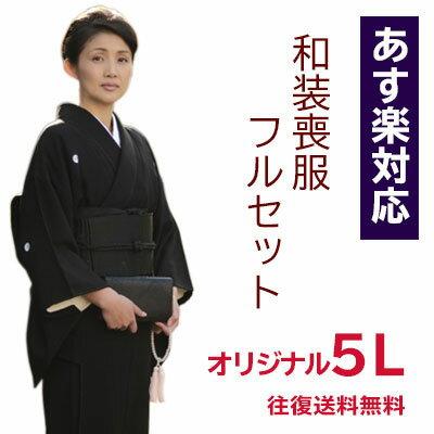 【レンタル】30号まで対応 大きいサイズ、喪服レンタルフルセット、あす楽対応商品。「3L・4L・5L対応、黒喪服」 喪服 和服 着物レンタル 通夜・葬式・葬儀 あす楽