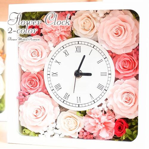 高レビュー!プリザーブドフラワーの花時計 大き目22cmで存在感◎[送料無料] 全3色【楽ギフ_包装...