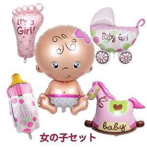 送料無料 バルーン 赤ちゃんバルーン 風船 ベイビー 誕生日 お祝い パーティ イベント 賑やか 楽しい ベビーシャワー インスタ映え 撮影 プレゼント ポイント 消費 新品