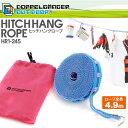 おしゃれさと快適さを両立させる。ゆるくて気軽な万能ロープ。ヒッチハングロープ [ロープ 洗濯...