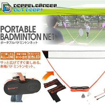 ポータブル バドミントン セット ブラックオレンジ ネット ラケット バッグ LED シャトル ドッペルギャンガー アウトドア DOPPELGANGER pb2-167