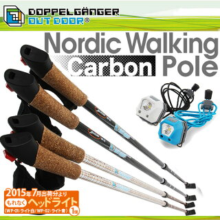 ノルディックウォーキングポールWP-01WP-02[トレッキングポールカーボン登山ピクニック一脚ハイキング山ガールドッペルギャンガー]