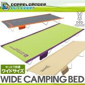 コット キャンプ 折りたたみ椅子 軽量 giベッド 簡易ベッド ドッペルギャンガー アウトドア ワイドキャンピングベッド CB1-100