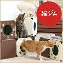猫ジム 3BOX基本セット キャットタワー 猫タワー キャットトンネル キャットハウス キューブ 据え置き ...