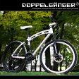 26インチ クロスバイク 21段変速 軽量 アルミフレーム ドッペルギャンガー DOPPELGANGER 自転車 d14 【バレンタイン】