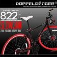 700C クロスバイク シマノ21段変速 ディスクブレーキ 折りたたみ自転車 DOPPELGANGER ドッペルギャンガー 822-700