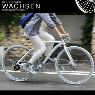【送料無料】700C クロスバイク シマノ14段変速 アルミフレーム スタンド 自転車  ヴァクセン WACHSEN bac-700-wh 白を基調とした清潔感と、純白の輝く曲線フレーム。