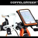ポタリングセットDBC085-DP[スマートフォンホルダードリンクホルダーボトルケージスマホホルダー自転車アクセサリー・グッズドッペルギャンガーDOPPELGANGER]