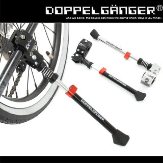 アジャスタブルキックスタンドDKS102[アルミスタンド長さ角度調整可能自転車ドッペルギャンガーDOPPELGANGER]