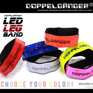 LED裾バンド[すそバンド レッグバンド 自転車 アクセサリー・グッズ ドッペルギャンガー DOPPELGANGER]DA015LB DA016LB DA017LB DA018LB DA019LB DA020LB