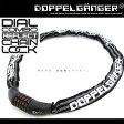 ダイヤルコンボリフレクトチェーンロック カギ 鍵 ワイヤーロック 錠 ジョイントロック 自転車 ドッペルギャンガー doppelganger DKL121