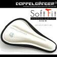 【送料無料】ソフトフィットサドルカバー ゲル 低反発 クッション 自転車 ドッペルギャンガー DOPPELGANGER dsc166