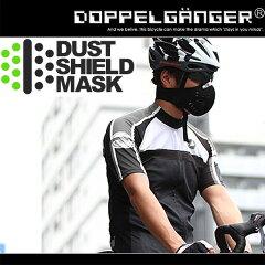 機能フィルターと特殊形状のマスクが快適なサイクリングをサポートダストシールドマスク [フェ...