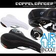 サドル エア クッション ロードバイク 自転車 doppelganger ドッペルギャンガー エアチューブサドル dsc227