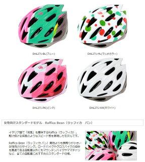 レディースヘルメット[ヘルメット自転車大人アクセサリードッペルギャンガーDOPPELGANGER]dhl270