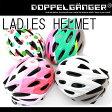 レディースヘルメット ヘルメット 自転車 大人 アクセサリー DHL271 【バレンタイン】