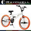 20インチ BMX ホワイト ジャイロ機構 ペグ ストリート 自転車 Raychell レイチェル OTbm-20r 【バレンタイン】