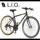 700C クロスバイク LIG MOVE [シマノ7段変速 アルミフレーム 自転車 Raychell+ レイチェルプラス ] 【バレンタイン】