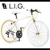 700C クロスバイク LIG MOVE シマノ7段変速 アルミフレーム 自転車 【バレンタイン】