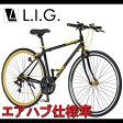 700C クロスバイク エアハブ仕様 LIG MOVE シマノ7段変速 軽量 アルミフレーム 自転車 ノーパンク より エアハブ