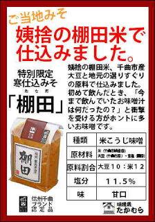 寒仕込みそ棚田【500g】