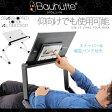 トランスフォームロボテーブル[パソコンデスク ロータイプ ハイタイプ サイドテーブル ベッドテーブル バウヒュッテ Bauhutte]blt-74