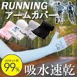 【送料無料】吸水速乾 機能性 サラサラ アームカバー 手の甲を覆う手袋型 UVカット 涼しい 冷感 紫外線カット 日焼け対策 スポーツ ランニング ジョギング ロング メンズ レディース 兼用