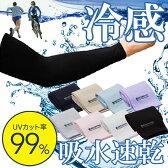 【送料無料】吸水速乾 機能性 サラサラ アームカバー 基本型 UVカット 冷感 涼しい 紫外線カット 日焼け対策 スポーツ メンズ レディース 兼用
