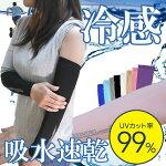 吸水速乾機能性クールアームカバー手の甲を覆う手袋型【UVカット紫外線カット日焼け対策スポーツロングINCONTROインコントロ】