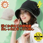 【送料無料】UVふんわり小顔帽子[UVカット紫外線カット日焼け対策自転車ガーデニング]