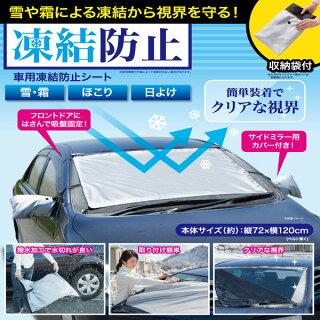 車用凍結防止シート[凍結防止カバーフロントガラスカバーサイドミラー日よけサンシェード]
