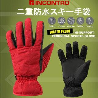 二重防水スキー手袋