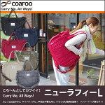 【送料無料】コアルーラフィー[ママバッグマザーバッグリュックショルダー前掛けメッセンジャー大容量軽量coarooコアルーバッグ]