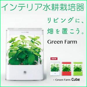 【送料無料】水耕栽培 キット LED 水耕栽培器 装置 スポンジ 肥料 種 家庭菜園 ユーイング グリーンファーム キューブ Green Farm Cube uh-cb01g