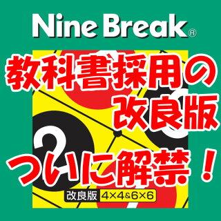 【改良版】ナインブレイクNineBreak[IQパズルゲームボードゲームオセロ]