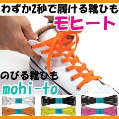 伸びる靴ひも モヒート mohi-to 平紐タイプ [伸びる靴紐 ゴム 丸 子供 蛍光 シューレース スニーカー]mhs120