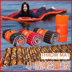 【送料無料】救命マット スローマット THROW MAT 無地[水に浮くマット キャンピングマット 救命布団]株式会社NAテック